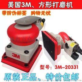 原装 3M 20331方形气动打磨机 方砂机