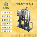 催化剂评价标准供应商