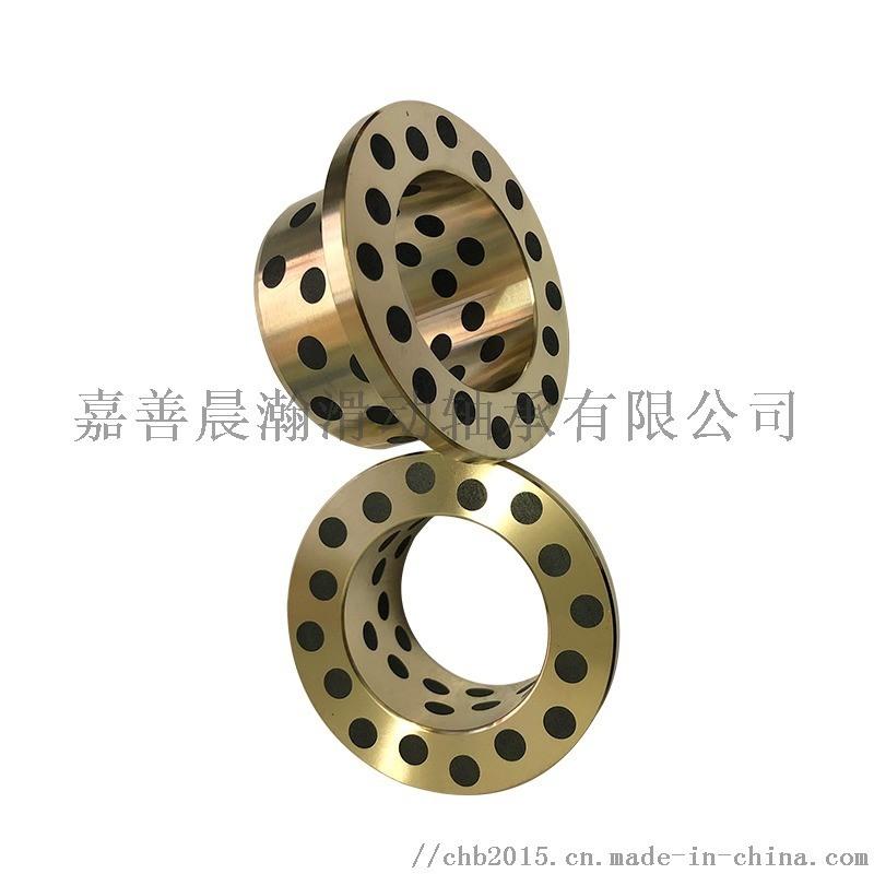 翻邊石墨銅套 嘉善自潤滑軸承廠 法蘭銅套非標定製