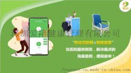 共享陪护床软件开发公司-爱陪**陪护床软件开发定制