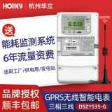三相三線4G/GPRS無線遠程電錶 華立DSZY535-G智慧電能表