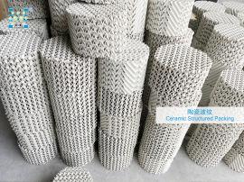 供应直径300mm供应陶瓷规整填料 陶瓷波纹填料