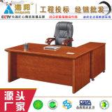 海邦家具1886款辦公桌 环保油漆实木贴面辦公桌