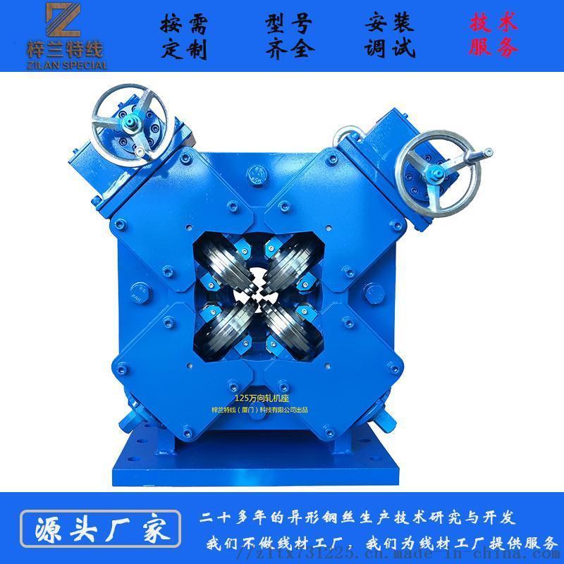 銅材異型鋼絲冷軋機、四輥軋機、萬向軋機