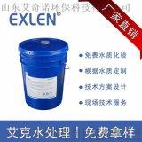 贵州DTRO膜碱性清洗剂 EQ-506