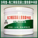 海工鋼筋混凝土重防腐中間層、生產銷售、塗膜堅韌