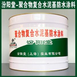 聚合物复合水泥基防水涂料、生产销售、涂膜坚韧