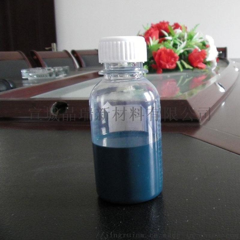 宣城晶瑞供應納米ATO溶劑型分散液