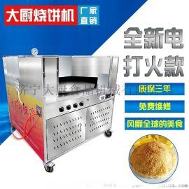 卧式旋转一体烧饼机 转炉自动烤箱 耐高温旋转烧饼机