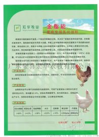 金脂能 蛋鸡专用乳化油脂