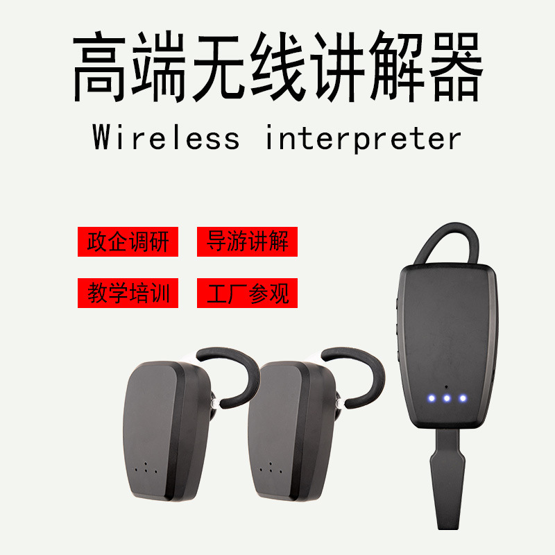无线讲解器品牌 一对多无线讲解器品牌