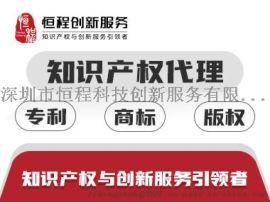 版权登记-商标注册-专利申请-深圳知识产权服务