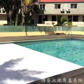 博睿泳池蓋   泳池蓋廠家   別墅自動安全保溫蓋