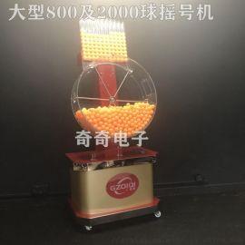 大型活动摇号转盘摇奖机乒乓球  选号机