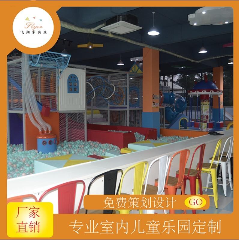 淘气堡儿童乐园室内游乐场设备定制飞翔家厂家直销