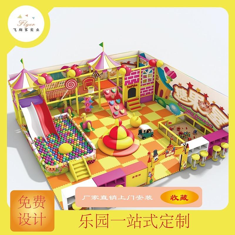 大小型淘气堡儿童乐园室内游乐场设备专业厂家定制直销