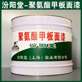 聚氨酯甲板面漆、防水,防漏,性能好