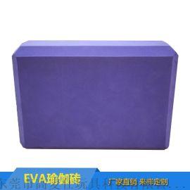 定制瑜伽砖EVA高密度瑜伽块环  身瑜伽辅助用品