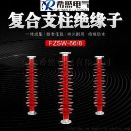 FZSW-35/6复合支柱绝缘子生产厂家
