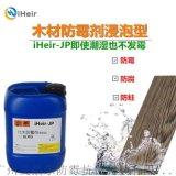 艾浩尔热销浸泡型的竹木防霉粉iHeir-JP2