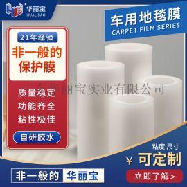 清洗地毯很麻烦?使用地毯膜解决您烦恼!
