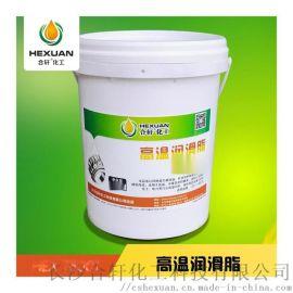 河北電機軸承潤滑脂/保定高溫電機軸承潤滑脂
