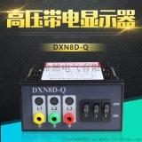 带电显示器DXN8D-Q