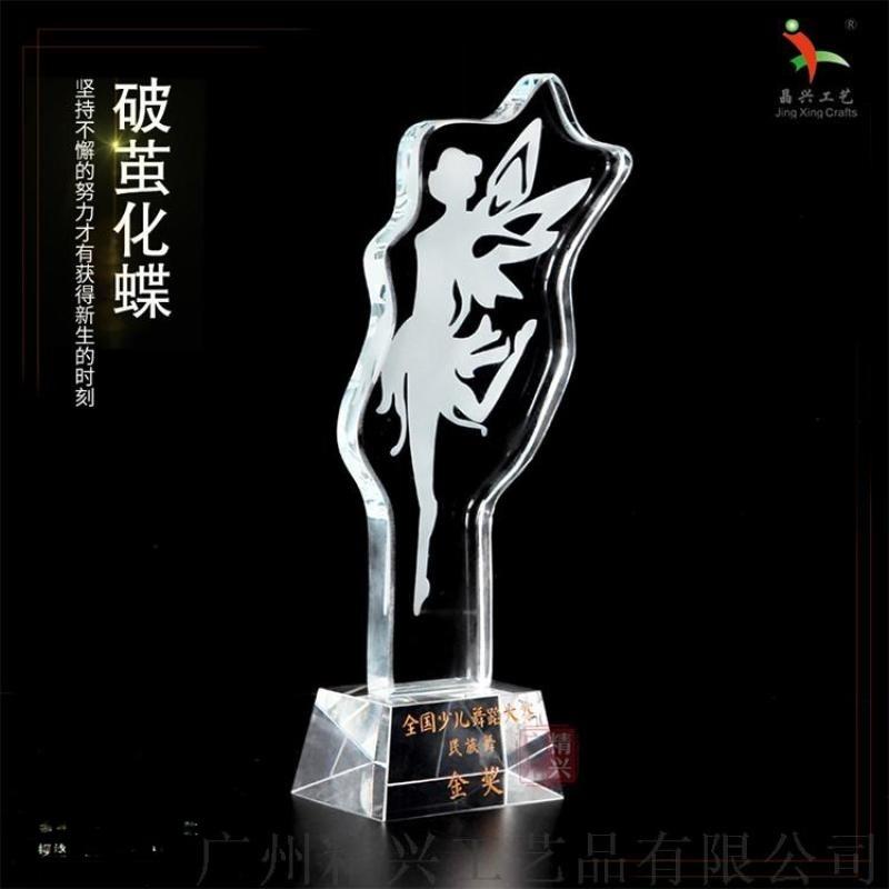 舞蹈水晶奖杯定制奖牌定做舞蹈比赛创意奖牌