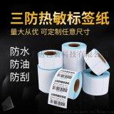 不幹膠標籤紙 e郵寶熱敏紙電子面單 打印紙定制