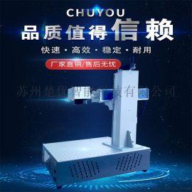 供应桌面一体式光纤激光打标机 激光雕刻机易操作