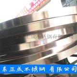 深圳不鏽鋼扁帶現貨,光面304不鏽鋼扁帶