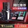 直播音效卡多功能音效卡 中山蛇聖TM-XS音效卡