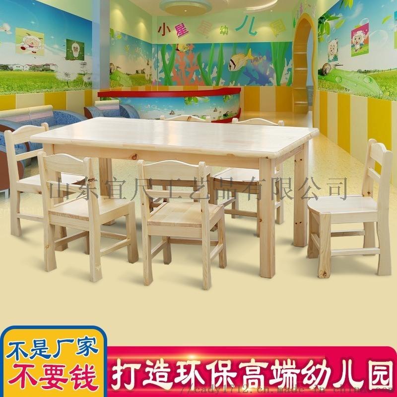 幼儿园实木桌椅橡胶木笑脸椅樟子松木质儿童写字桌