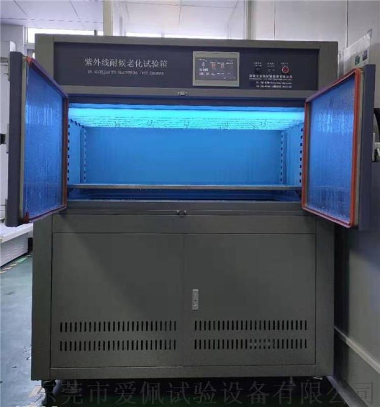 紫外线检测仪器设备|UV老化实验箱