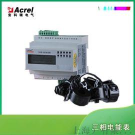 导轨式多功能电能表厂家 改造项目专用电能表 ADL3000-CT安科瑞