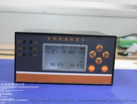 智能热量(冷量)积算仪