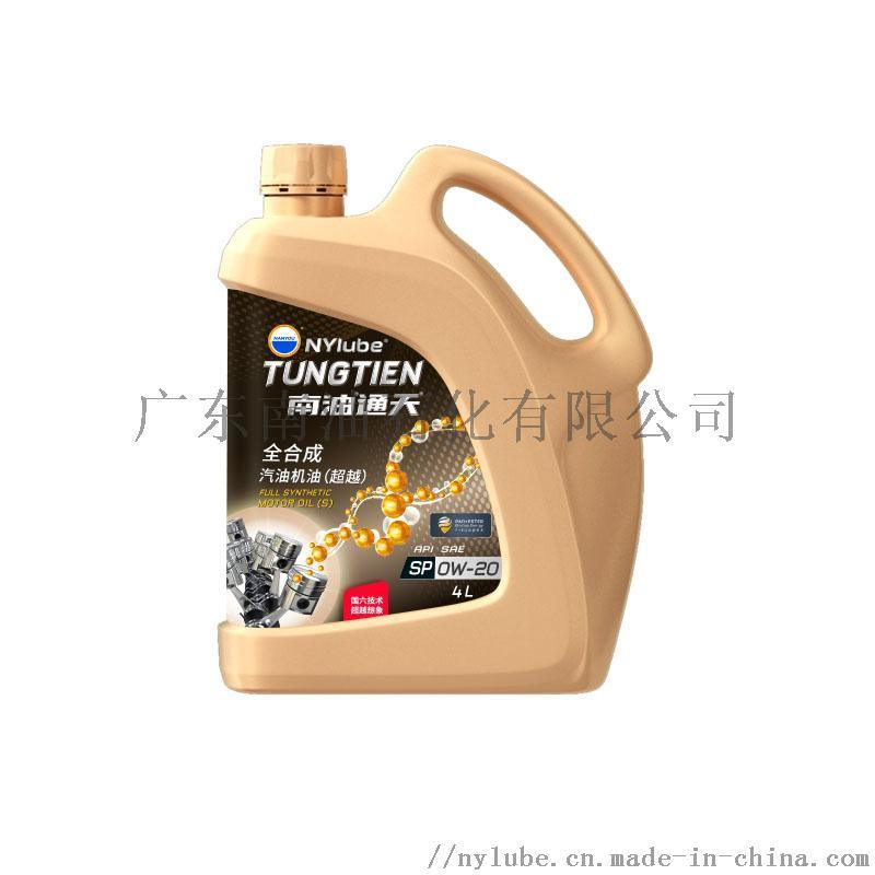 防烧高性能润滑油 茂名南油SP  等级润滑油 超越润滑油