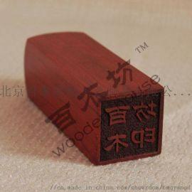 木制印章,印章定制生产