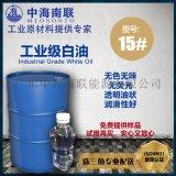 工業15號白油白礦油液體石蠟礦物油白色油