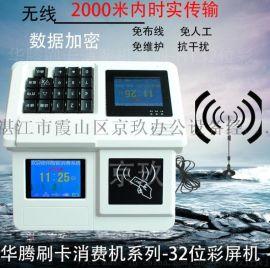供應湛江食堂無線彩屏臺式消費機|刷卡機|售飯機