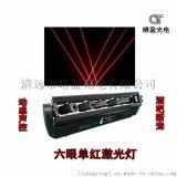 六眼搖頭鐳射燈 6軸鐳射光束燈六頭長條單紅
