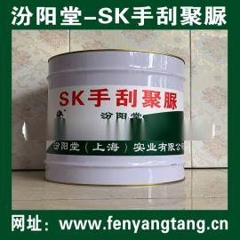 SK手刮聚脲弹性体材料、防水,防潮,防腐蚀工程