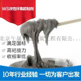 环氧树脂胶粘剂, 午晟智造, WS环氧胶泥