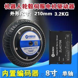 中菱8寸机器人轮毂电机伺服驱动器24v48v无刷电机agv驱动轮电机