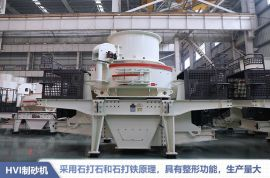 新型制砂机 耐磨制砂机 细碎制砂机 红星机器