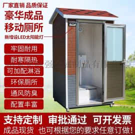 移动厕所 环保厕所 户外洗手间 农村景区公共厕所