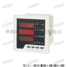 华邦PD668E-9S4多功能电力仪表(直销)