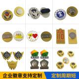 厂家专业金属烤漆徽章定做金属珐琅胸章制作
