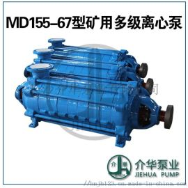 MD155-67*9矿用耐磨泵