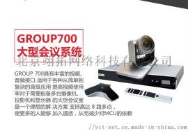 宝利通group700 大型视频会议终端